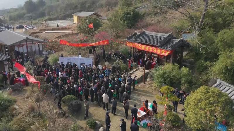 新春走基层丨象山茅洋乡白岩下村:380户村民的幸福红包