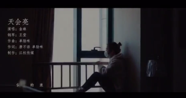 """公益MV唤起网民共鸣 一曲《天会亮》激起""""赶潮浪"""""""