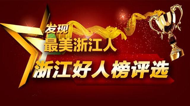 """3月浙江好人榜揭晓 宁波援汉医疗队""""安全管家""""程嘉斌入选"""