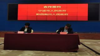 签订11份促进稳岗就业协议 甬黔扶贫协作又有新动作