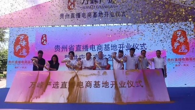 贵州首个直播电商基地在黔西南州落成 开辟带货扶贫新渠道