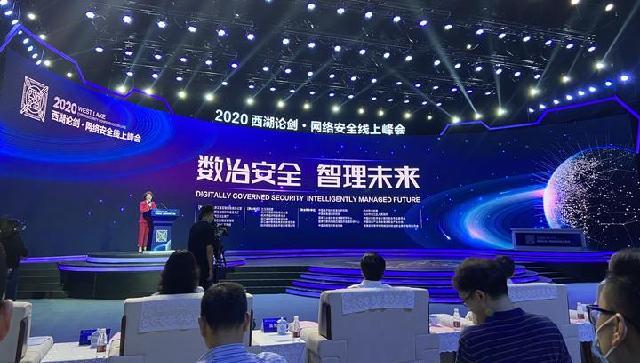 """2020西湖论剑·网络安全线上峰会来了 这些""""大咖""""与你""""云端相见"""""""