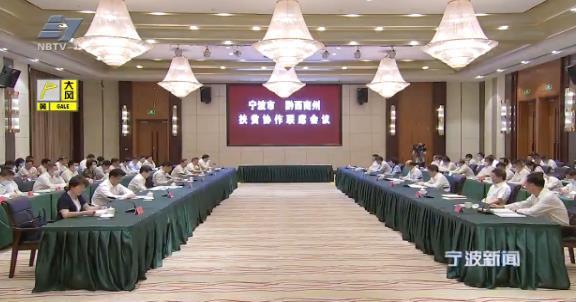宁波市—黔西南州扶贫协作联席会议举行:签署两地2020年东西部扶贫协作框架协议