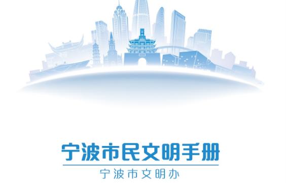 收藏转起!《宁波市民文明手册》电子书来了!