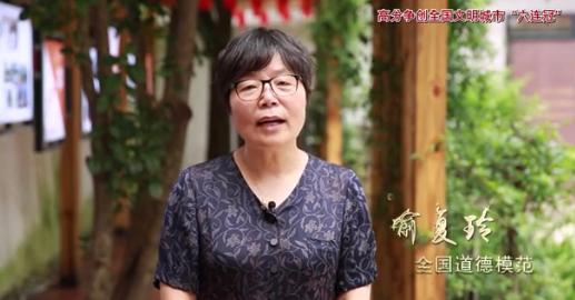 """高分争创全国文明城市""""六连冠""""宣传视频——俞复玲"""