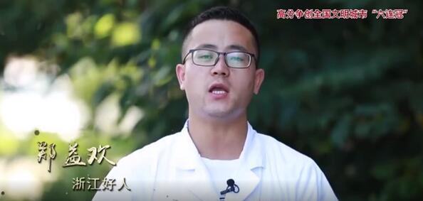 """高分争创全国文明城市""""六连冠""""宣传视频——郑益欢"""