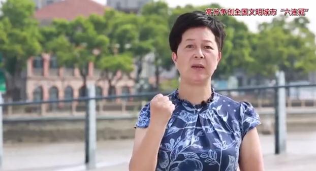 """高分争创全国文明城市""""六连冠""""宣传视频——林萍"""