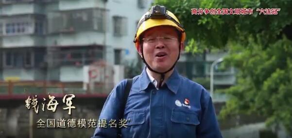 """高分争创全国文明城市""""六连冠""""宣传视频——钱海军"""