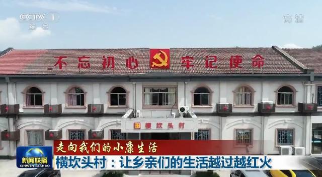 央视《新闻联播》聚焦!宁波余姚横坎头村:让乡亲们的生活越过越红火