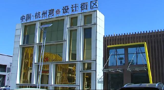 """""""两山""""路上·开新局   杭州湾新区众创园区:重污染园区的华丽蝶变"""