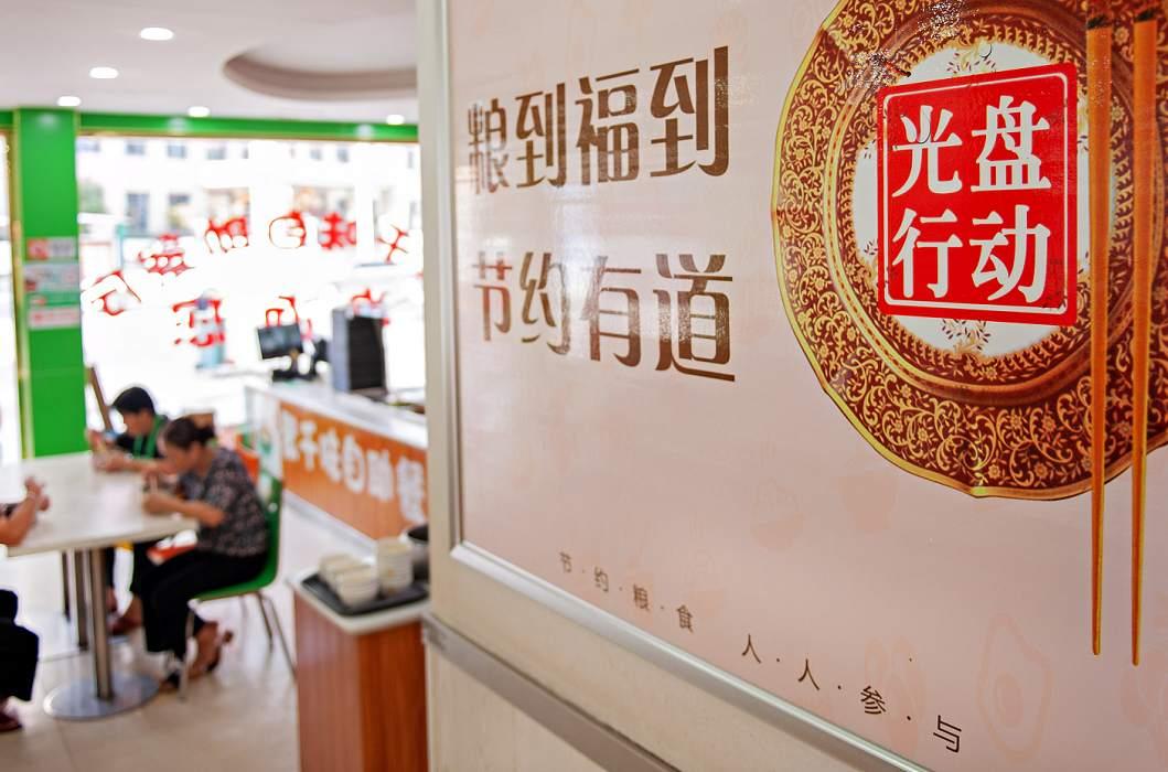 中央和国家机关工委发出公开信倡议:带头制止餐饮浪费