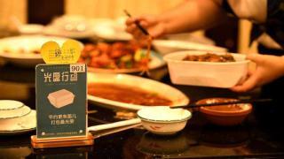 中消协呼吁餐饮企业:完善量化标准,引导消费者节约点餐
