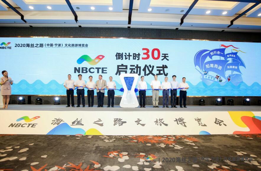2020 海丝之路(中国·宁波)文化旅游博览会上海推介会举行