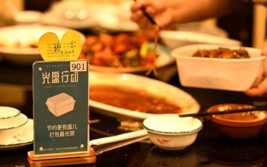 中央纪委国家监委:把制止餐饮浪费作为纠四风重要方面