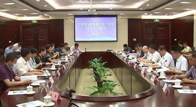 我市举行宁波黔西南东西部扶贫协作座谈会