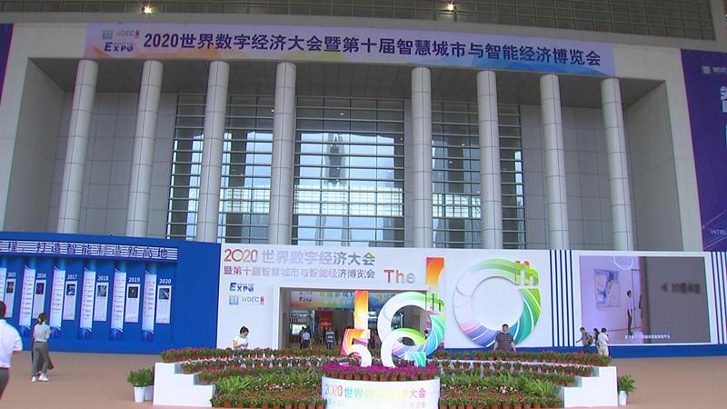 世界数字经济大会暨第十届智博会圆满闭幕