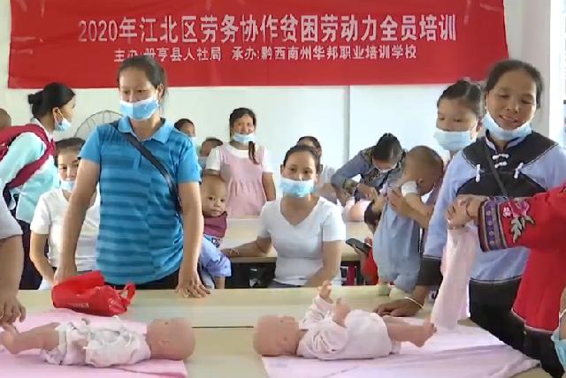 宁波江北技能培训提升贵州黔西南册亨脱贫质量