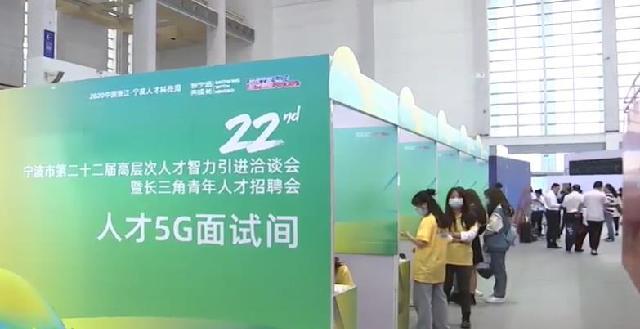云端科技助力2020中国浙江·宁波人才科技周