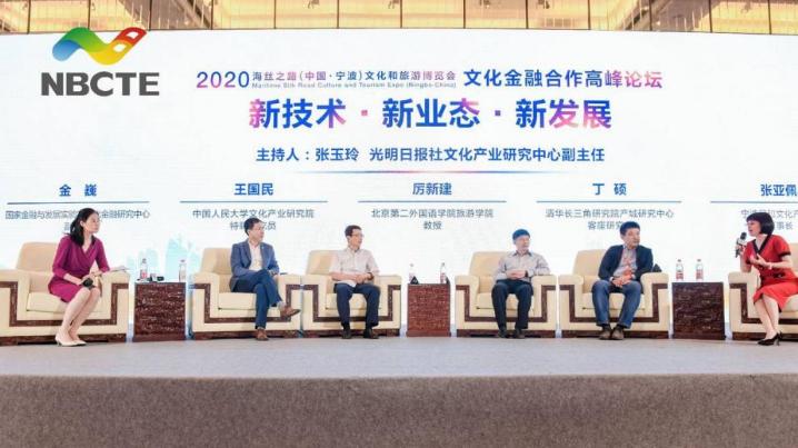 专家来把脉 共谋文化金融融合发展之路 2020海丝之路文旅博览会举办文化金融合作高峰论坛