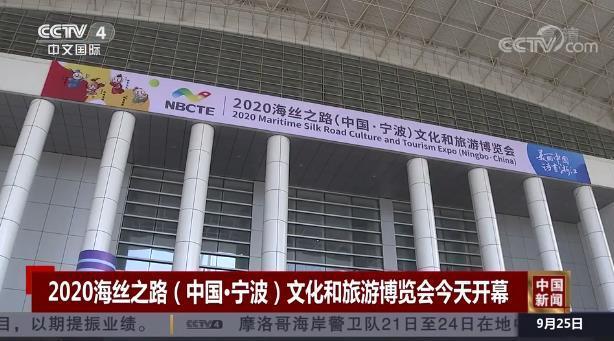 央视聚焦2020海丝之路(中国·宁波)文化和旅游博览会