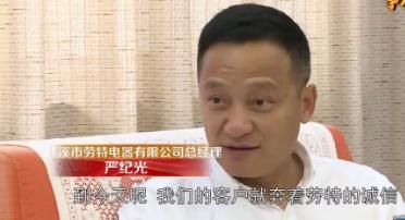 最美诚信宁波人的榜样故事 | 严纪光:诚信经营 回报社会