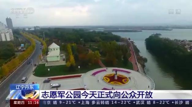 抗美援朝中国人民志愿军公园今天正式向公众开放