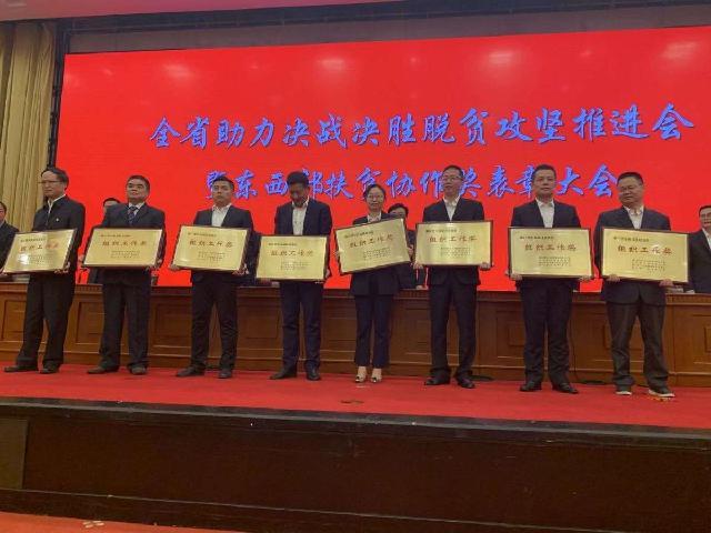 省东西部扶贫协作奖表彰大会举行 宁波9个集体和23名个人获奖