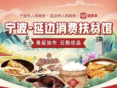 """宁波、延边消费扶贫周正式开启 拼多多""""甬延消费扶贫馆""""同步上线"""