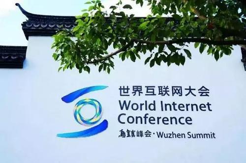 """20多天后 """"世界互联网大会·互联网发展论坛""""将在浙江乌镇拉开帷幕"""