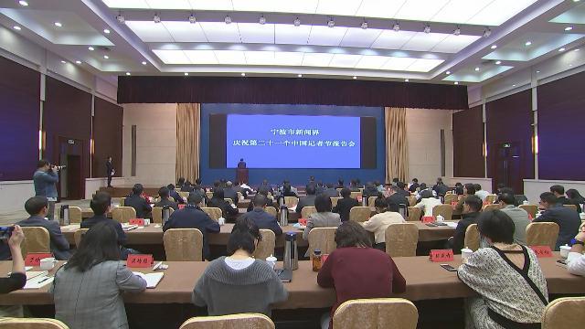 宁波市新闻界庆祝第二十一个中国记者节报告会举行