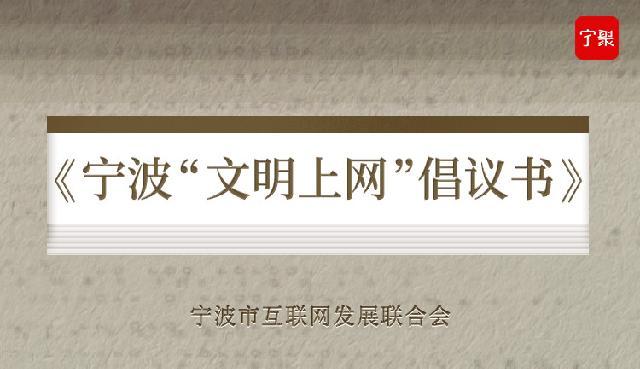 """争做好网民丨宁波""""文明上网""""倡议书"""