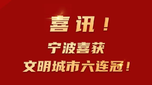 """宁聚H5丨@宁波人,点赞""""六连冠""""!"""