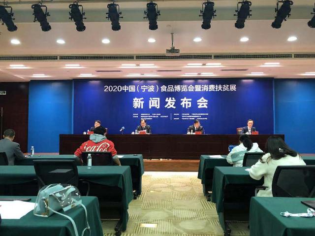 吃货们注意了!2020中国(宁波)食品博览会暨消费扶贫展来啦