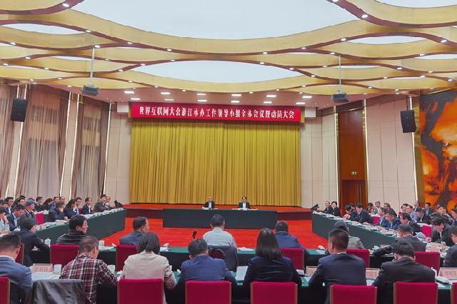 世界互联网大会浙江承办工作领导小组全体会议暨动员大会召开