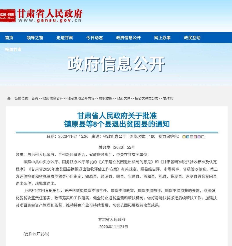 通渭县人民政府网站_全国已有21个省区市的贫困县全部脱贫摘帽