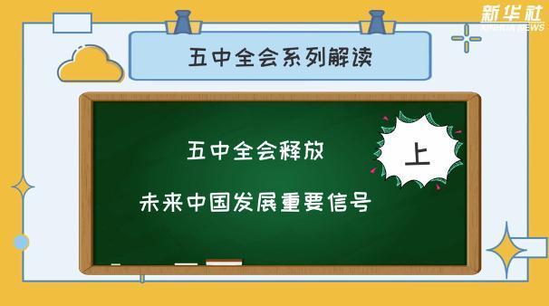五中全会系列解读|五中全会释放未来中国发展重要信号(上)