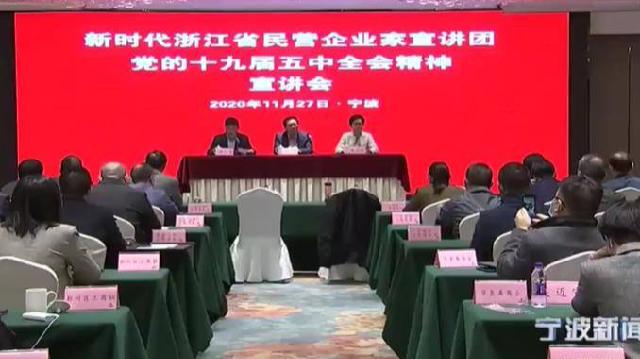 新时代浙江省民营企业家宣讲团来甬开展党的十九届五中全会精神宣讲