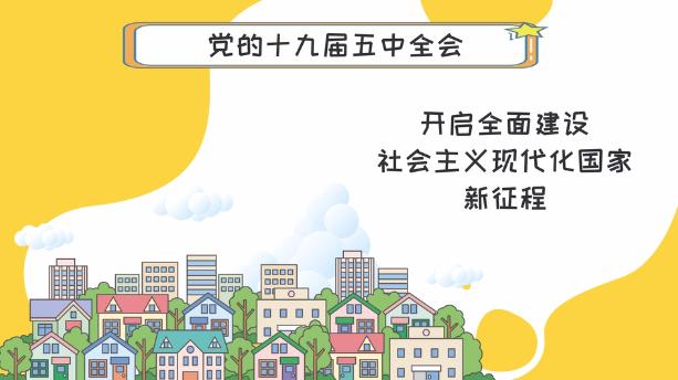 五中全会系列解读|五中全会释放未来中国发展重要信号(下)