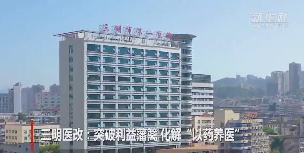 """三明医改:突破利益藩篱 化解""""以药养医"""""""