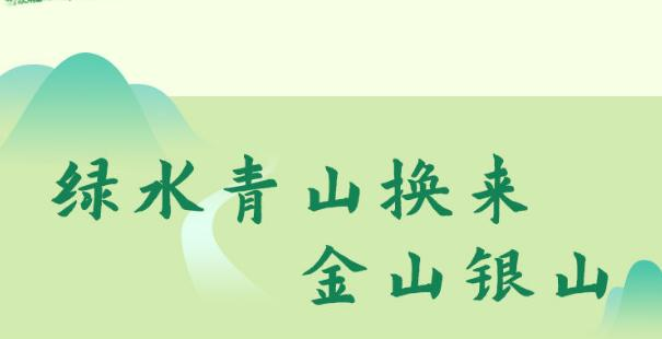 手绘长图 | 福建三明:绿色打底生态积淀,让财富来敲门
