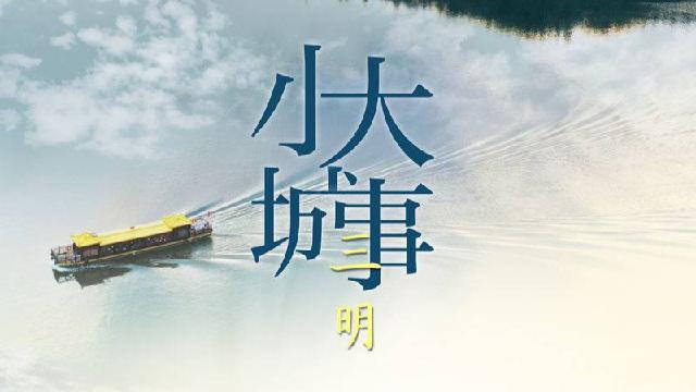 三明答卷——习近平新时代中国特色社会主义思想福建三明践行记