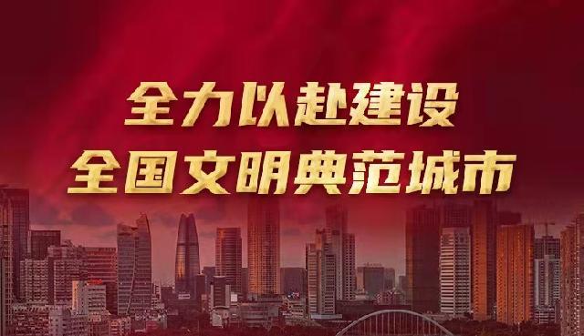 宁波,全力以赴建设全国文明典范城市!