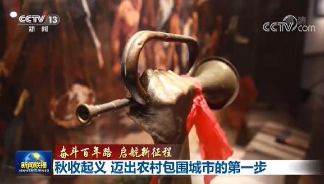 奋斗百年路 启航新征程丨秋收起义 迈出农村包围城市的第一步