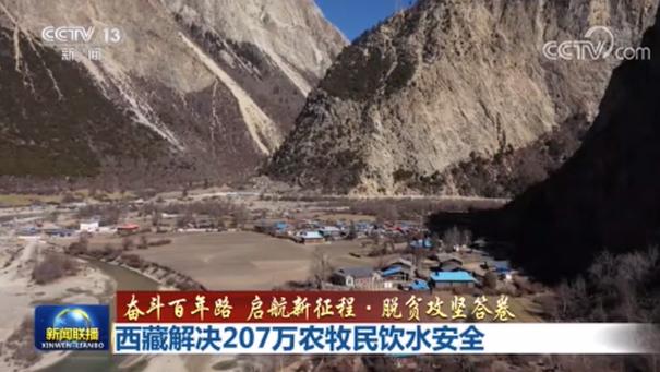 奋斗百年路 启航新征程·脱贫攻坚答卷 | 西藏解决207万农牧民饮水安全