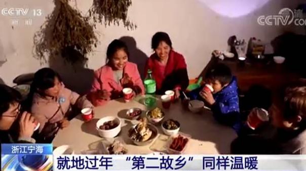 """央视关注:贵州家庭留甬过年 """"第二故乡""""同样温暖"""