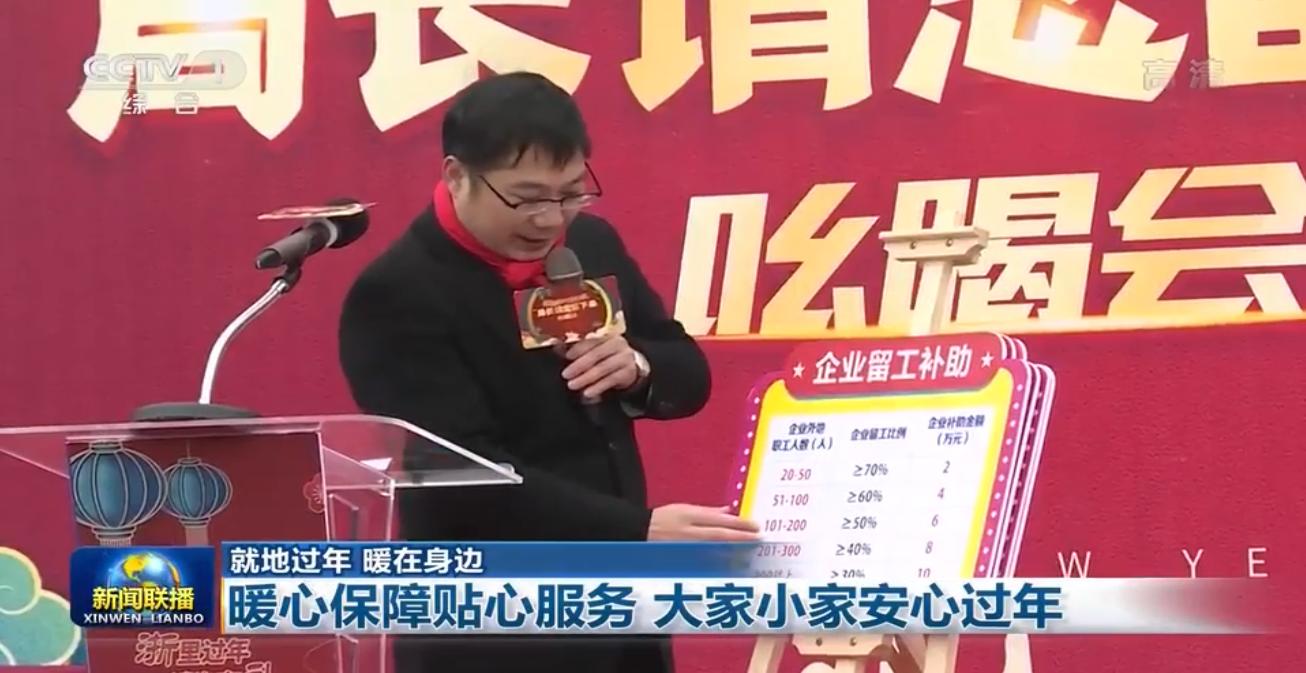 央视《新闻联播》称赞宁波:让就地过年的外地员工暖心又安心!