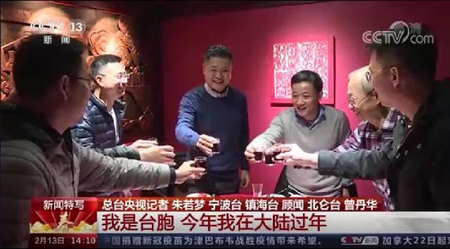 年味浓,欢乐多!央视带你看台胞在宁波温暖过新年