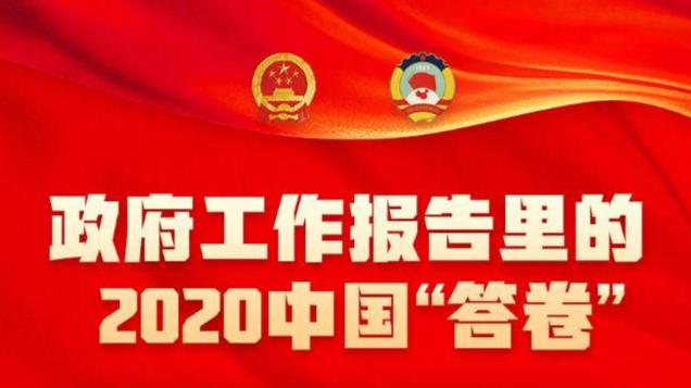 好网民看两会|看!政府工作报告里的2020中国答卷