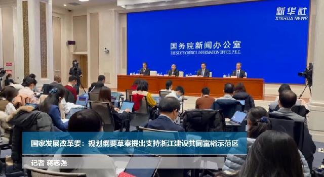 """国家发展改革委:""""十四五""""规划纲要提出支持浙江建设共同富裕示范区"""