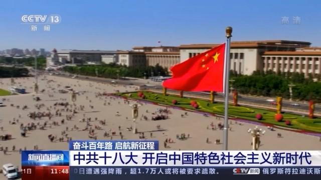 奋斗百年路 启航新征程丨中共十八大 开启中国特色社会主义新时代